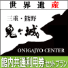 旅行・ドライブ   高速道路・高速情報はNEXCO 中日本