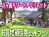 速旅【はやたび】八ヶ岳リゾートアウトレットドライブプラン