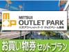 速旅【はやたび】三井アウトレットパーク ジャズドリーム長島ドライブププラン