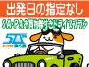 速旅【はやたび】東名高速全線開通50周年記念 SA・PAお買物券付きド