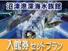 速旅【はやたび】 沼津港深海水族館ドライブプラン
