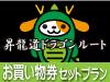 速旅【はやたび】 昇龍道ドラゴンルートお買物券付きドライブプラン