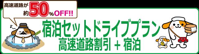 旅行・ドライブ   速旅(はやたび)ドライブプラン【高速道路 ...